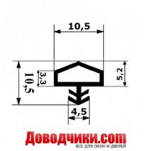 Дверной уплотнитель 10523 (10.5мм)
