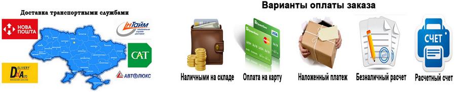 Условия оплаты и доставки по Украине - ДОВОДЧИКИ.COM