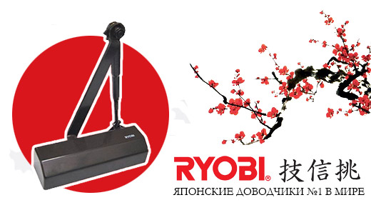 Японские дверные доводчики Ryobi